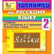 Интерактивный тренажёр по русскому языку для 2 класса к учеб...