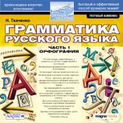 Тесты по грамматике русского языка. Часть 1 - Орфография...