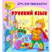 Игры для смекалистых. Русский язык 2.0...