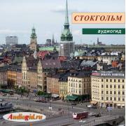 Стокгольм: Сёдермальм и Старый город (аудиогид) 1.0...