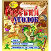 Русский уголок 2.0