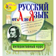 Интерактивное пособие Русский язык от А до Я 2.1...