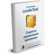 Электронная книга Секреты управления временем 1.0...