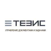 ТЕЗИС 4.0 Базовая редакция