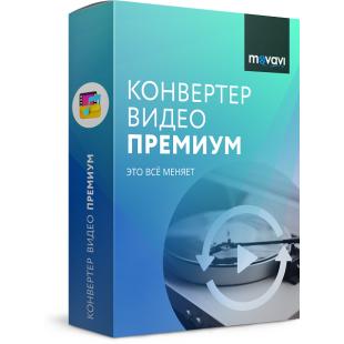 Movavi Конвертер Видео Премиум для Mac 9 Персональная