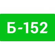 Онлайн-сервис Б-152 для разработки документов по №152-ФЗ...