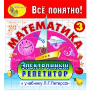 Электронный репетитор по математике для 3 класса к учебнику ...