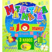Мультимедийное учебное пособие для 3 класса Математика за 10...