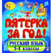 Пятёрка за год. Экспресс курс по русскому языку 2.1...
