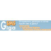 GigaSMS 1.7