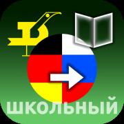 Школьный немецко-русский словарь для Android...