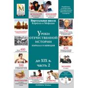 Уроки отечественной истории Кирилла и Мефодия до XIX в. (час...