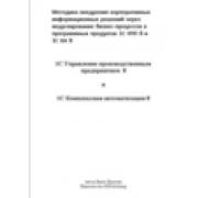 Методика внедрения корпоративных информационных решений чере...