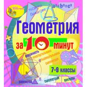 Геометрия за 10 минут. 7-9 классы 2.0