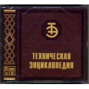 3CD Техническая энциклопедия в 26 томах...