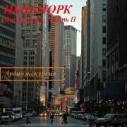 Нью-Йорк. Манхэттен. Часть 2 (Аудиогид) 1.0...