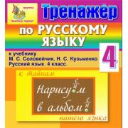 Интерактивный тренажёр по русскому языку для 4 класса к учеб...