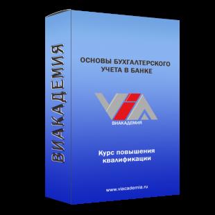 Курс повышения квалификации Основы бухгалтерского учета в банке