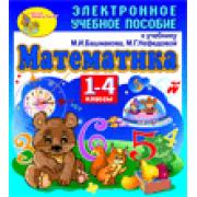 Электронное пособие по математике к учебникам для 1-4 классо...