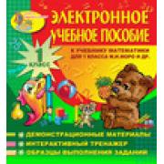 Электронное учебное пособие к учебнику математики М.И.Моро и...