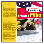 Интуитивный английский: уроки с Mika...