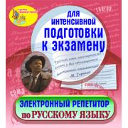Электронный репетитор по русскому языку 2.1...