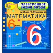 Электронное учебное пособие к учебнику математики для 6 клас...