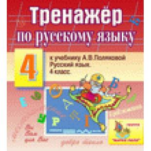Интерактивный тренажер по русскому языку для 4-го класса к учебнику А.В. Поляковой 2.0