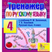 Интерактивный тренажер по русскому языку для четвёртого клас...