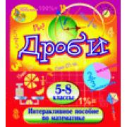 Мультимедийное учебное пособие Дроби 2.0...