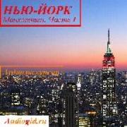 Нью-Йорк. Манхэттен. Часть 1 (Аудиогид) 1.0...