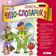 Чудо-словарик 2: Немецкий язык для детей 250 новых слов и вы...