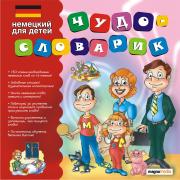 Чудо-словарик: Немецкий для детей...