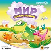 Хочу все знать. Мир динозавров (электронная версия)...
