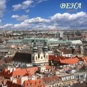 Вена (аудиогид серии Австрия) 1.0