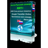 Англо-Русский Словарь RRT+ 3.1.1
