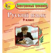 Электронное пособие по русскому языку для 9 класса к учебник...