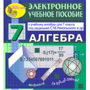 Электронное пособие по алгебре для 7 класса к учебнику С. М....