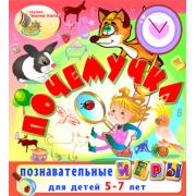 Игровой комплекс Почемучка 2.2