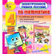 Электронное учебное пособие по математике для  4-го класса к...