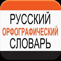 Русский орфографический словарь для Android...