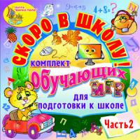 Комплект обучающих игр Скоро в школу!. Часть 2 2.0...