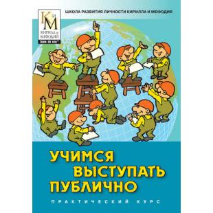 Учимся выступать публично (практический курс серии Школа развития личности Кирилла и Мефодия) Версия 2.1.4