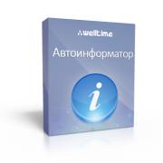 Автоинформатор WELLtime (модуль)